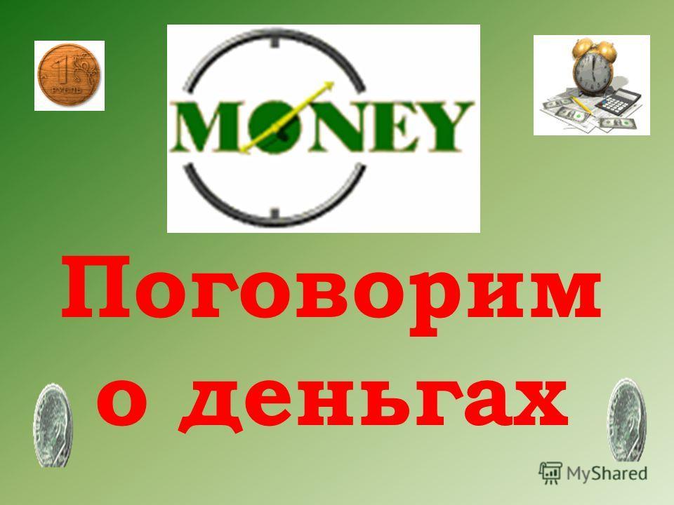 Поговорим о деньгах