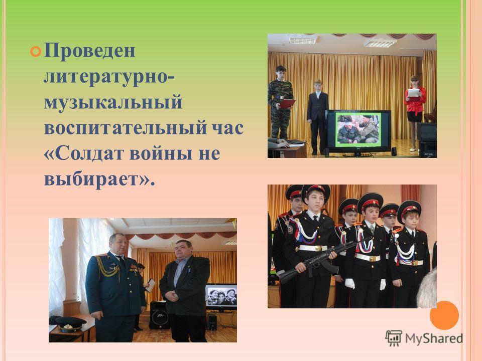 Проведен литературно- музыкальный воспитательный час «Солдат войны не выбирает».