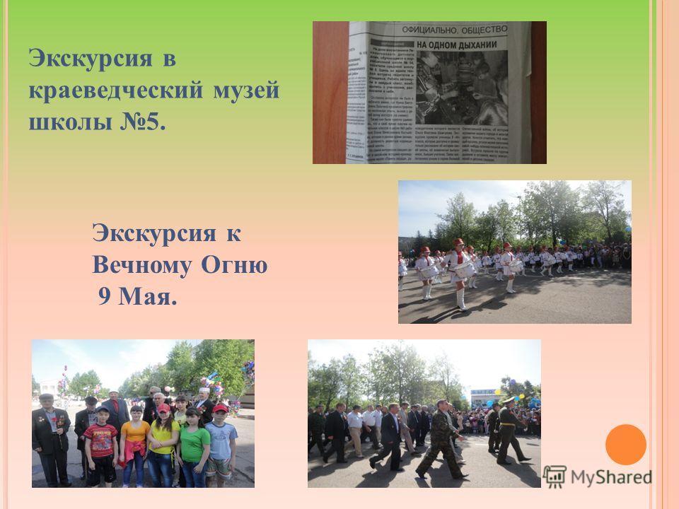 Экскурсия в краеведческий музей школы 5. Экскурсия к Вечному Огню 9 Мая.
