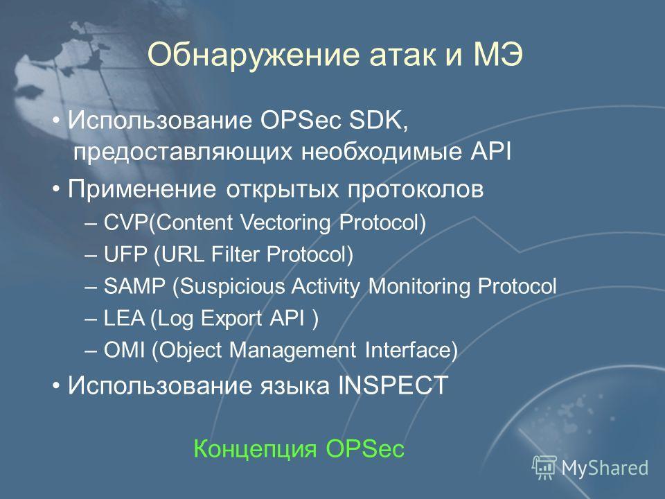 Intrusion Detection System Обнаружение событий./snort –vde –l./log – c snort.conf Правила срабатывания (контролируемые события)