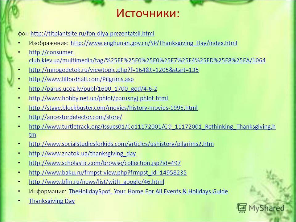 Источники: фон http://titplantsite.ru/fon-dlya-prezentatsii.htmlhttp://titplantsite.ru/fon-dlya-prezentatsii.html Изображения: http://www.enghunan.gov.cn/SP/Thanksgiving_Day/index.htmlhttp://www.enghunan.gov.cn/SP/Thanksgiving_Day/index.html http://c