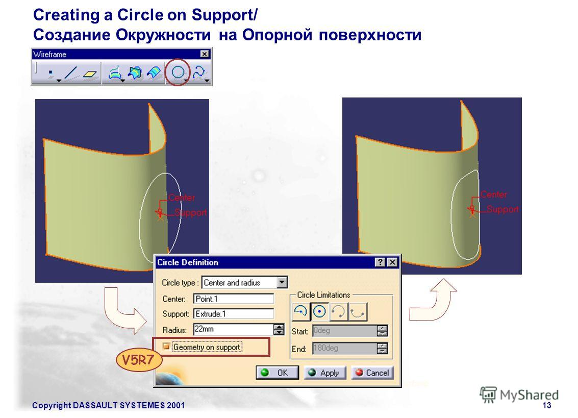 Copyright DASSAULT SYSTEMES 200113 Creating a Circle on Support/ Создание Окружности на Опорной поверхности Line Normal to surface V5R7