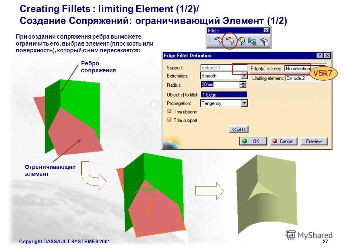 Copyright DASSAULT SYSTEMES 200127 Creating Fillets : limiting Element (1/2)/ Создание Сопряжений: ограничивающий Элемент (1/2) При создании сопряжения ребра вы можете ограничить его, выбрав элемент (плоскость или поверхность), который с ним пересека
