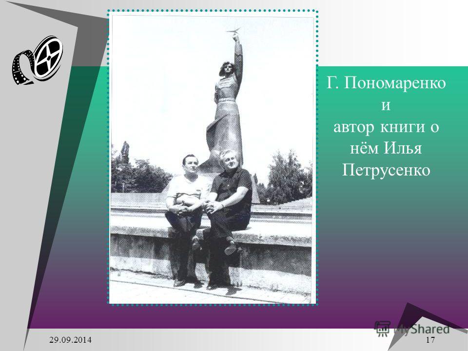 29.09.2014 17 Г. Пономаренко и автор книги о нём Илья Петрусенко