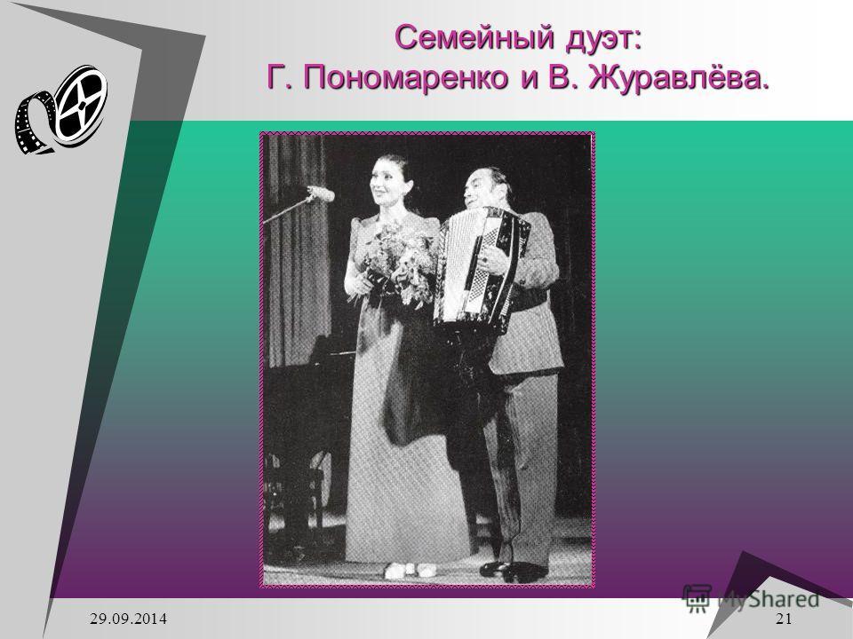 29.09.2014 21 Семейный дуэт: Г. Пономаренко и В. Журавлёва.