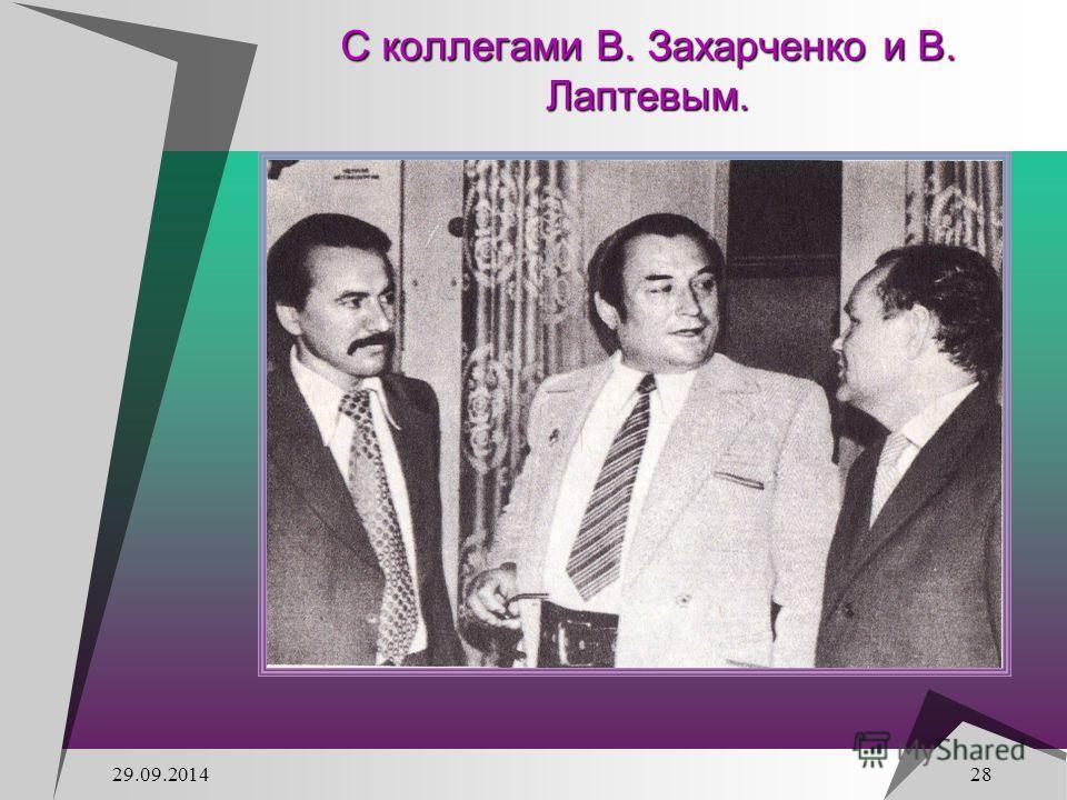 29.09.2014 28 С коллегами В. Захарченко и В. Лаптевым.