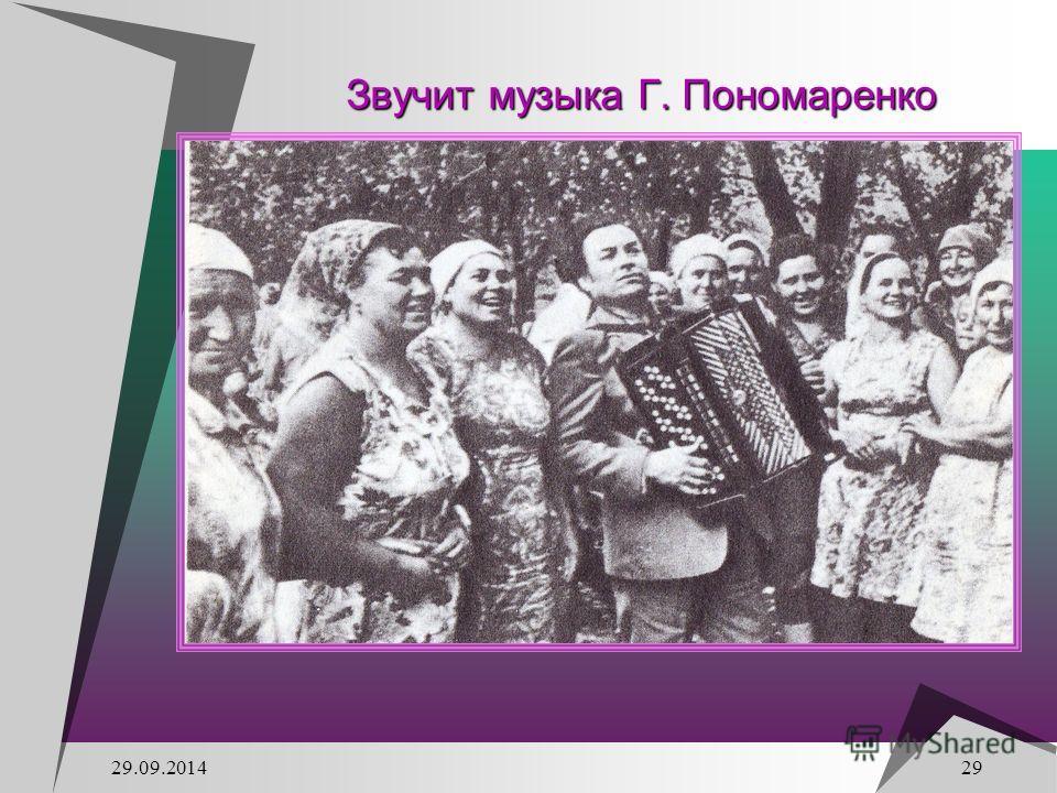 29.09.2014 29 Звучит музыка Г. Пономаренко