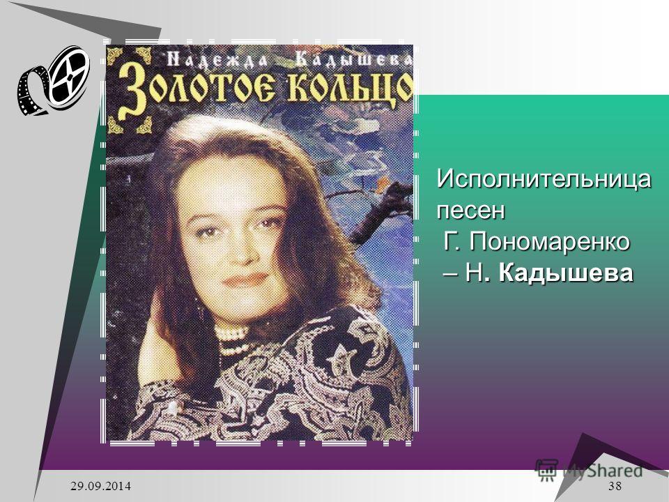 29.09.2014 38 Исполнительница песен Г. Пономаренко – Н. Кадышева