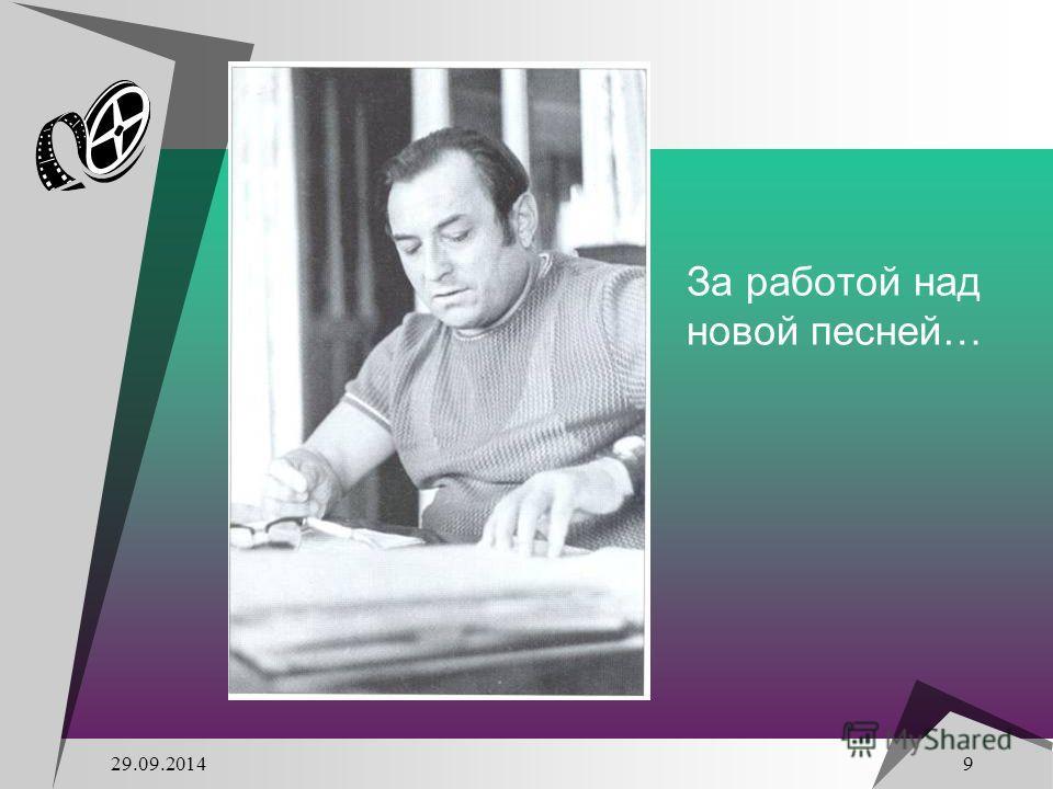 29.09.2014 9 За работой над новой песней…