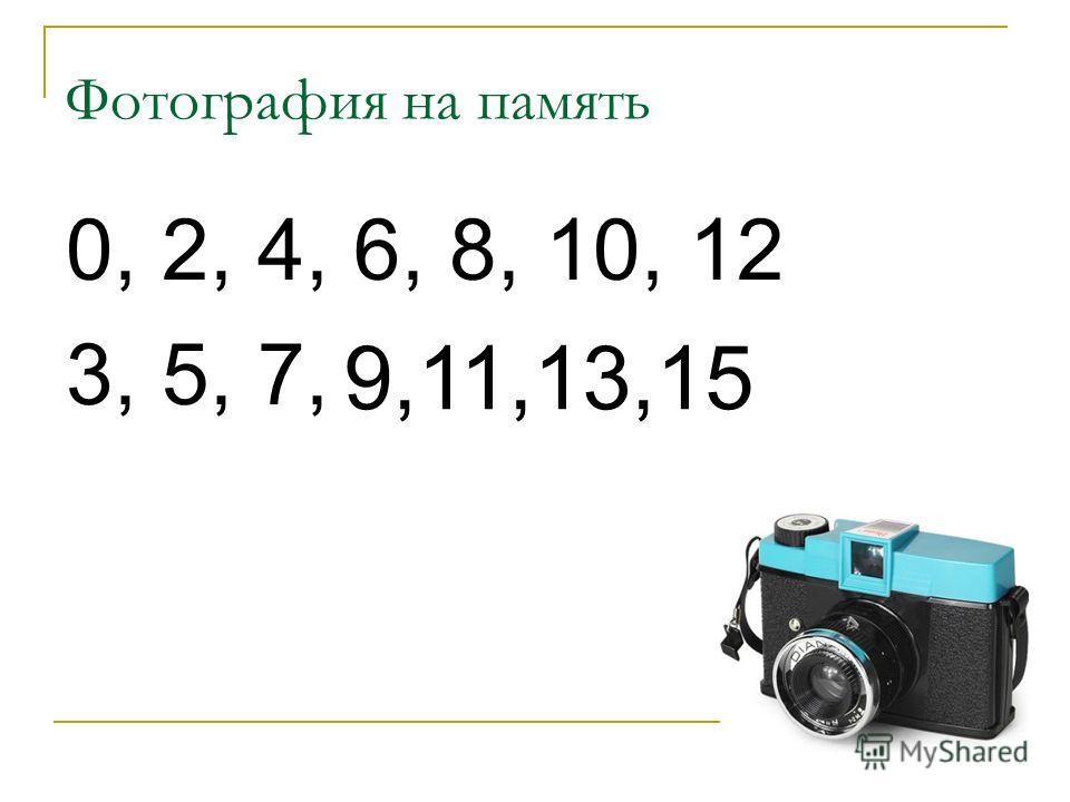 0, 2, 4, 6, 8, 10, 12 3, 5, 7, Фотография на память 9,11,13,15