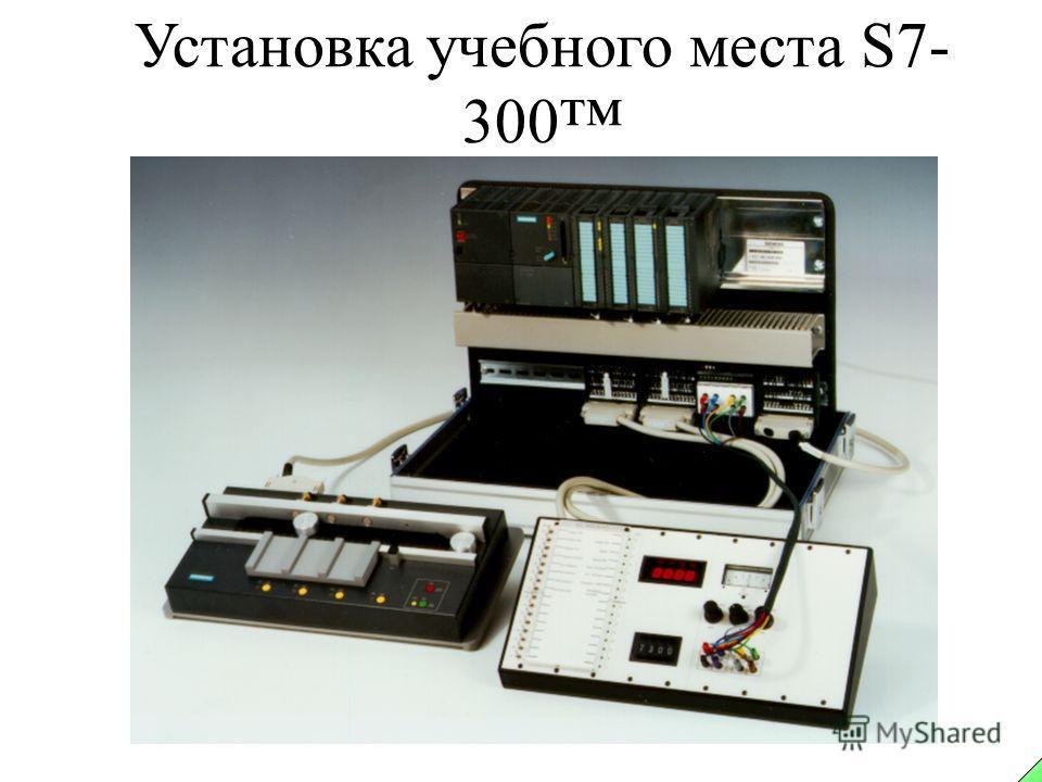 Установка учебного места S7- 300