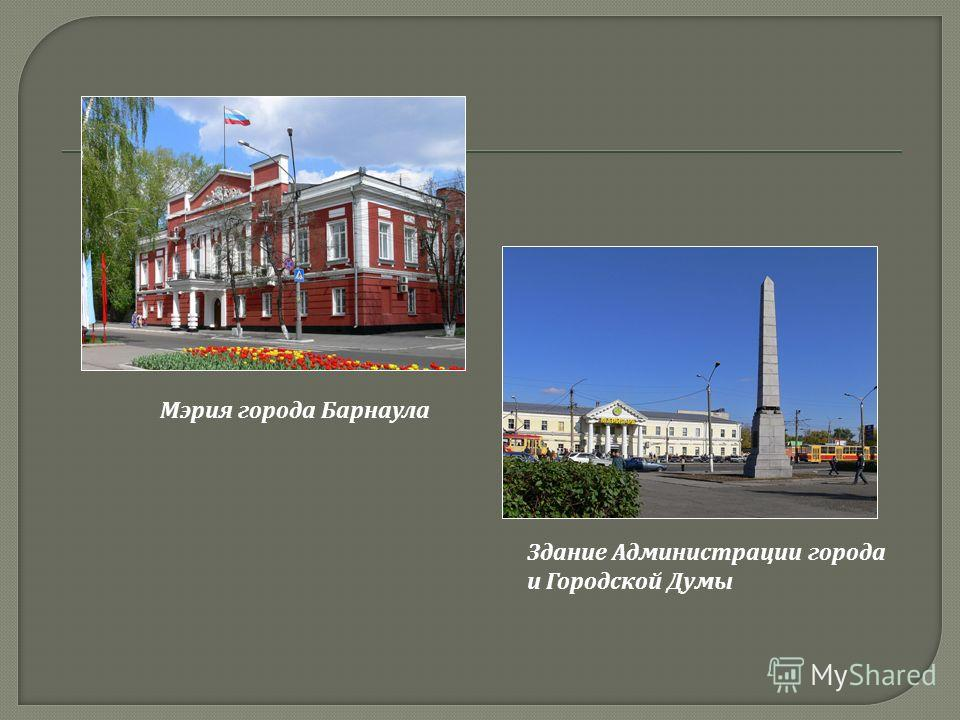 Мэрия города Барнаула Здание Администрации города и Городской Думы