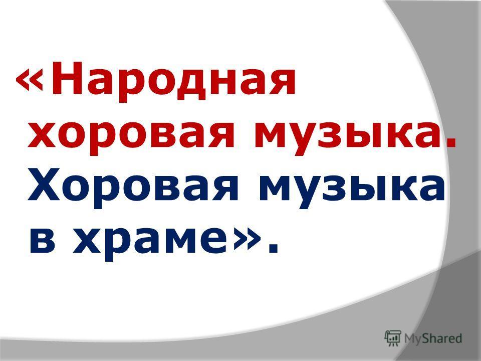 «Народная хоровая музыка. Хоровая музыка в храме».