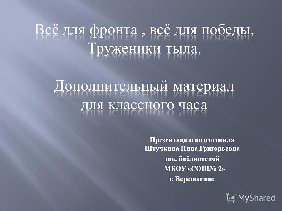 Презентацию подготовила Штучкина Нина Григорьевна зав. библиотекой МБОУ « СОШ 2» г. Верещагино