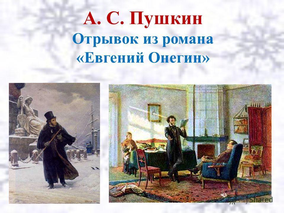 А. С. Пушкин Отрывок из романа «Евгений Онегин»