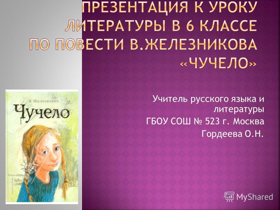 Учитель русского языка и литературы ГБОУ СОШ 523 г. Москва Гордеева О.Н.