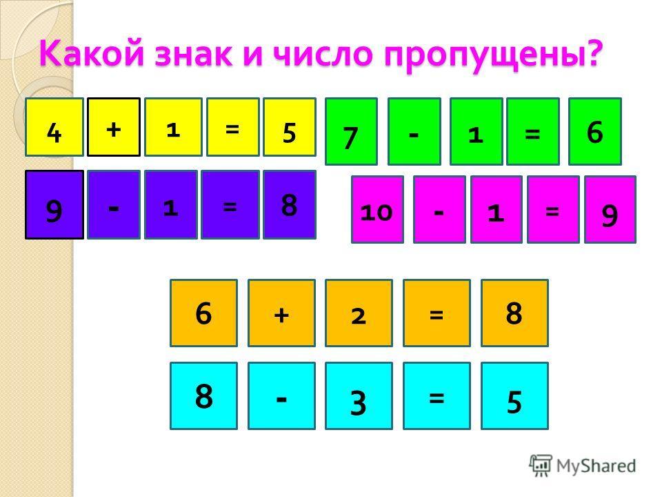Какой знак и число пропущены ? 4= + 51 9 - 8 = 1 7 - 1=6 10 - 1 = 9 6 8 + - 2 3 = = 8 5