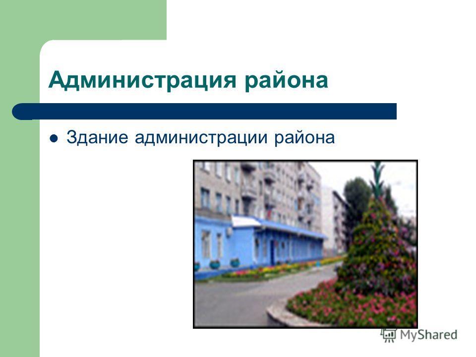 Администрация района Здание администрации района