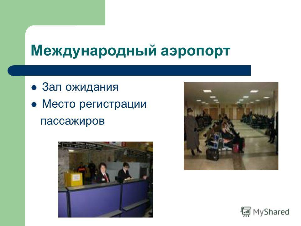Международный аэропорт Зал ожидания Место регистрации пассажиров