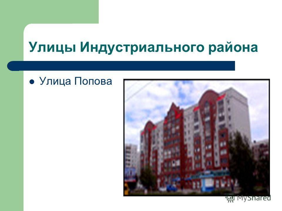 Улицы Индустриального района Улица Попова