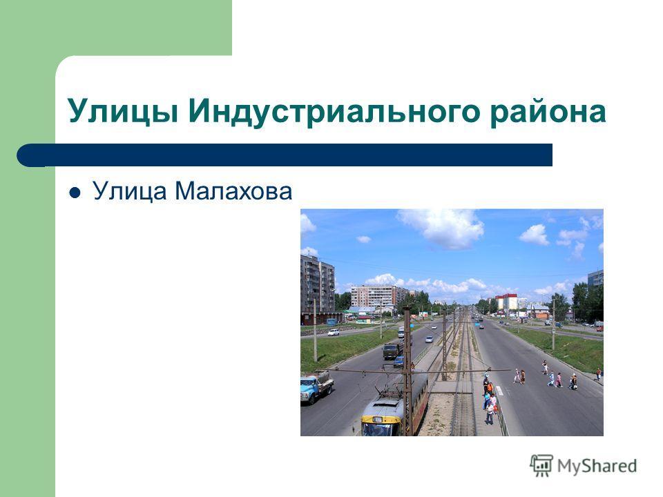Улицы Индустриального района Улица Малахова