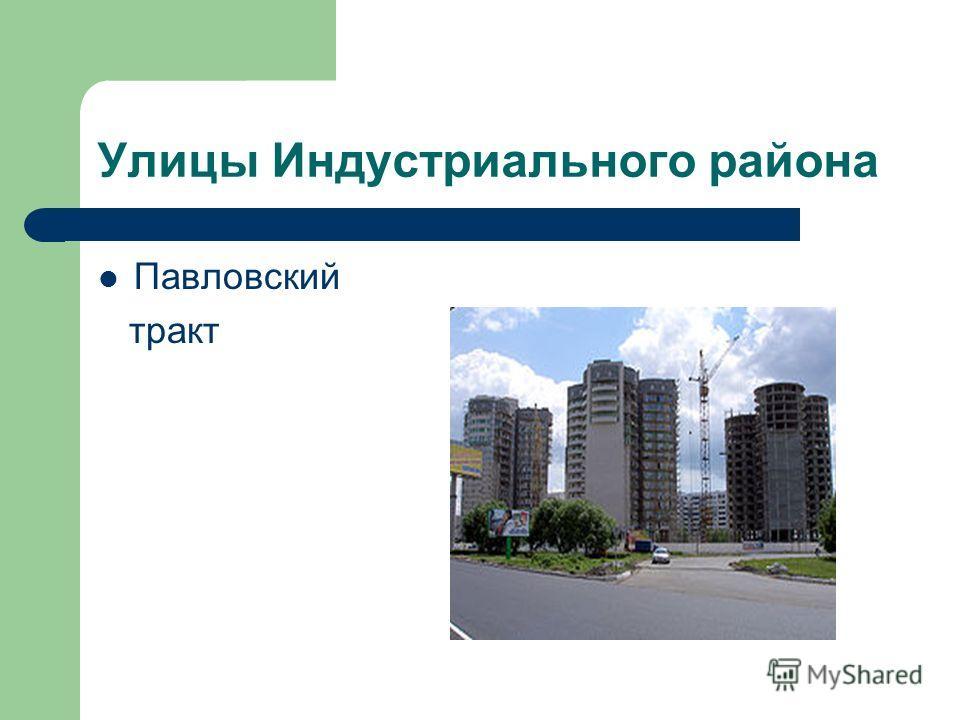 Улицы Индустриального района Папавловский тракт