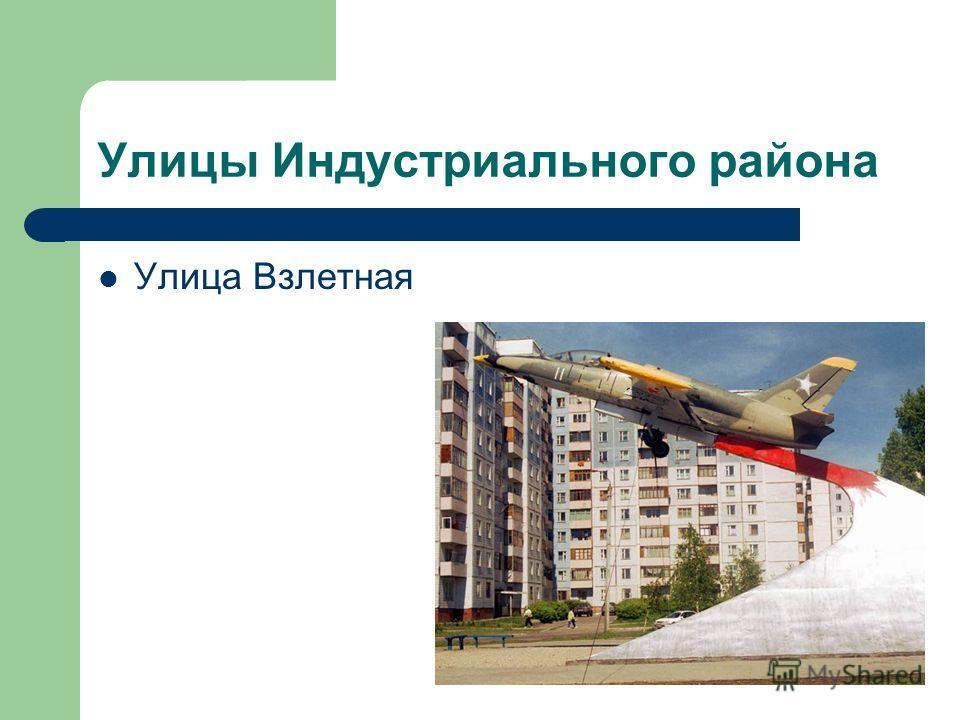 Улицы Индустриального района Улица Взлетная
