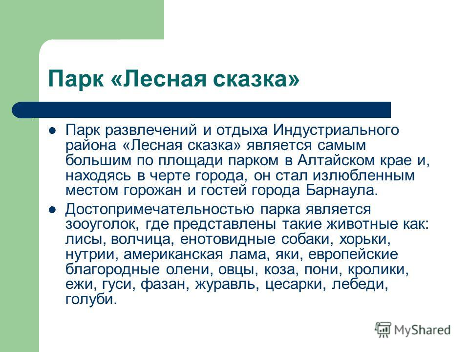 Парк «Лесная сказка» Парк развлечений и отдыха Индустриального района «Лесная сказка» является самым большим по площади парком в Алтайском крае и, находясь в черте города, он стал излюбленным местом горожан и гостей города Барнаула. Достопримечательн