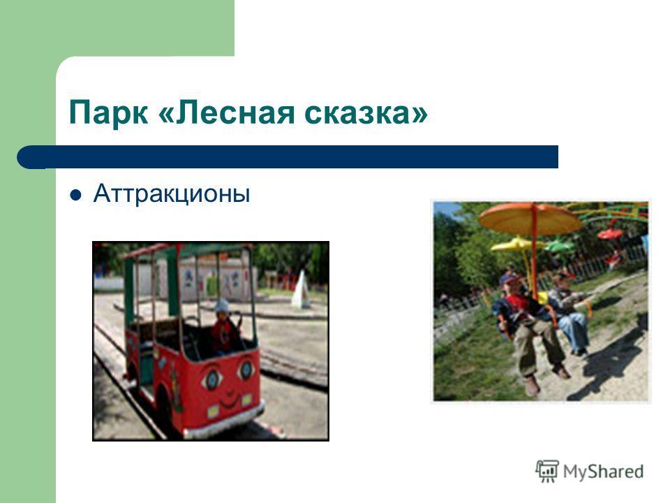 Парк «Лесная сказка» Аттракционы