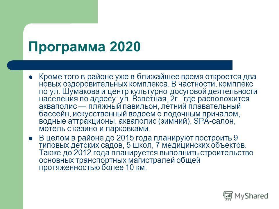 Программа 2020 Кроме того в районе уже в ближайшее время откроется два новых оздоровительных комплекса. В частности, комплекс по ул. Шумакова и центр культурно-досуговой деятельности населения по адресу: ул. Взлетная, 2 г., где расположится акваполис