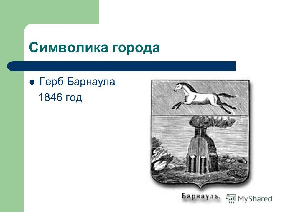 Символика города Герб Барнаула 1846 год