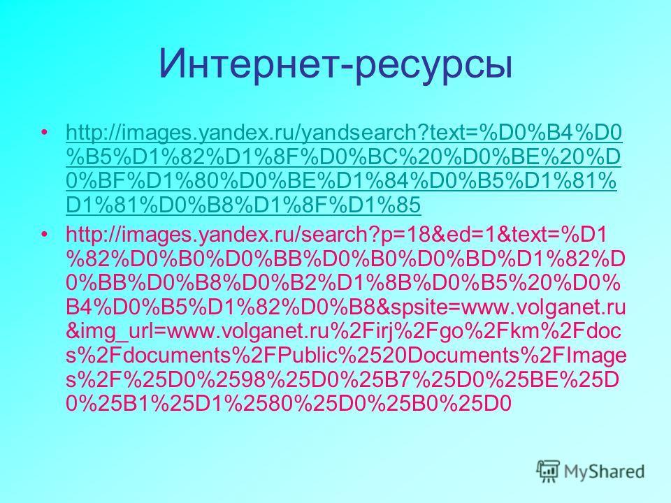 Интернет-ресурсы http://images.yandex.ru/yandsearch?text=%D0%B4%D0 %B5%D1%82%D1%8F%D0%BC%20%D0%BE%20%D 0%BF%D1%80%D0%BE%D1%84%D0%B5%D1%81% D1%81%D0%B8%D1%8F%D1%85http://images.yandex.ru/yandsearch?text=%D0%B4%D0 %B5%D1%82%D1%8F%D0%BC%20%D0%BE%20%D 0%