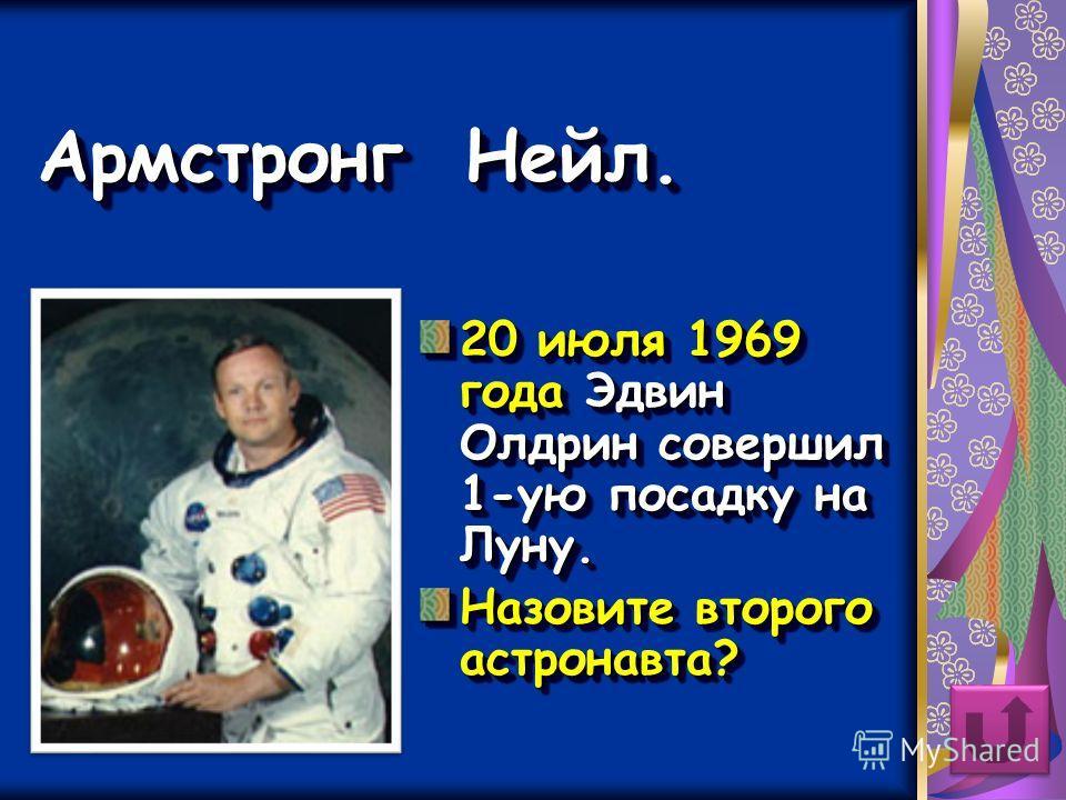 Армстронг Нейл. 20 июля 1969 года Эдвин Олдрин совершил 1-ую посадку на Луну. Назовите второго астронавта? 20 июля 1969 года Эдвин Олдрин совершил 1-ую посадку на Луну. Назовите второго астронавта?
