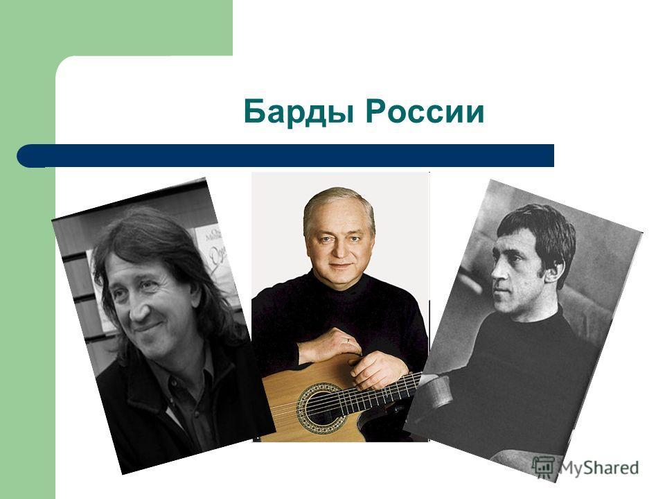 Барды России