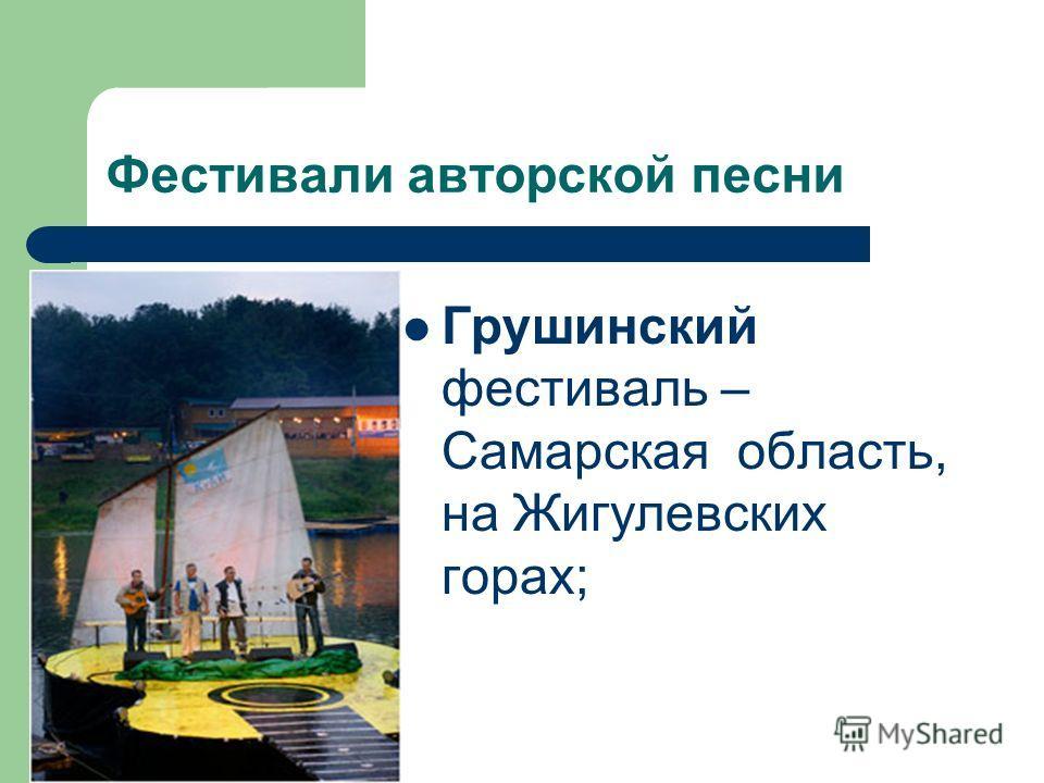 Фестивали авторской песни Грушинский фестиваль – Самарская область, на Жигулевских горах;