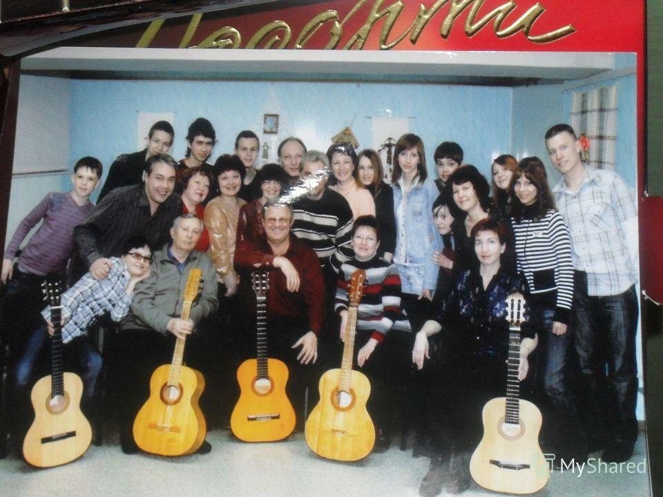 Клуб самодеятельной песни «Гамма» - руководитель Запарова О.Ю.