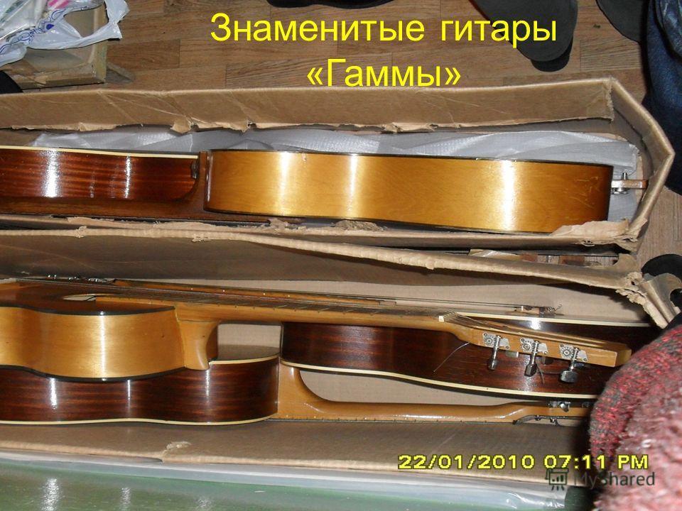 Знаменитые гитары «Гаммы»
