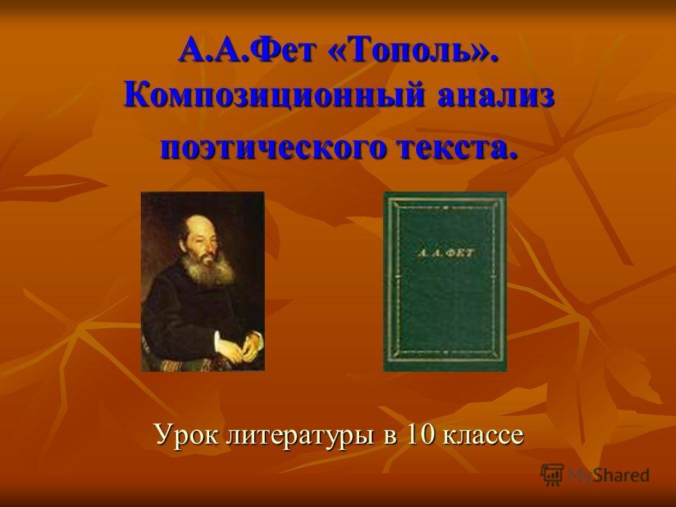 А.А.Фет «Тополь». Композиционный анализ поэтического текста. Урок литературы в 10 классе