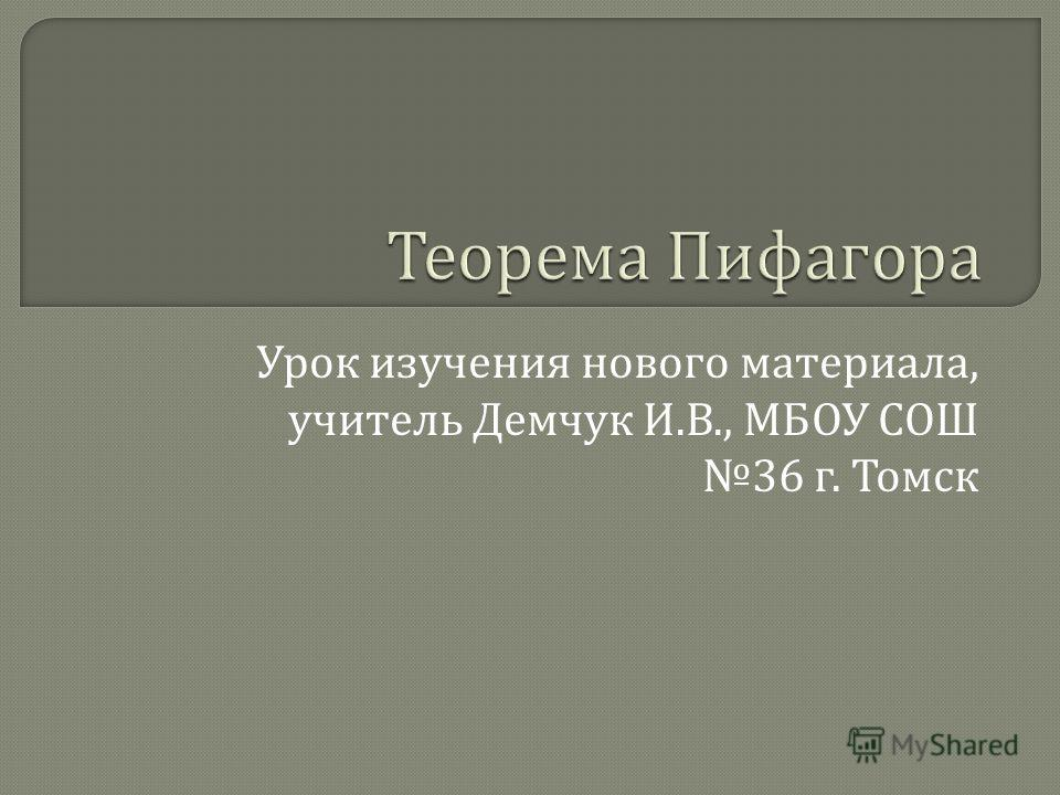 Урок изучения нового материала, учитель Демчук И. В., МБОУ СОШ 36 г. Томск