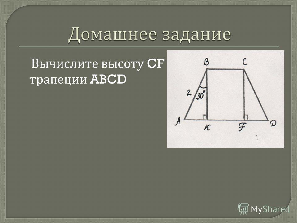 Вычислите высоту CF трапеции ABCD