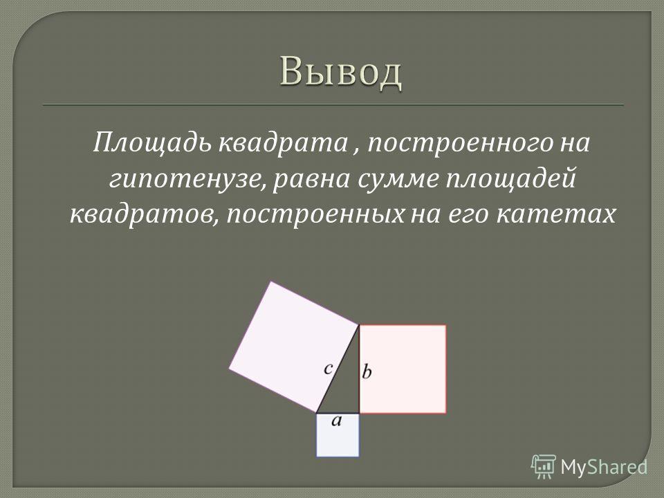 Площадь квадрата, построенного на гипотенузе, равна сумме площадей квадратов, построенных на его катетах