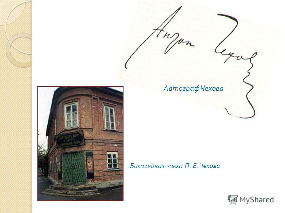 Бакалейная лавка П. Е. Чехова Автограф Чехова
