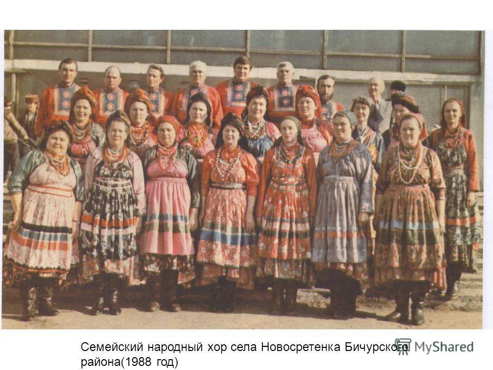 Семейский народный хор села Новосретенка Бичурского района(1988 год)