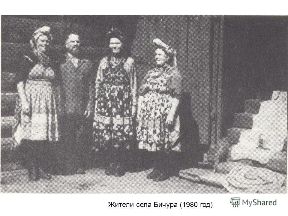 Жители села Бичура (1980 год)