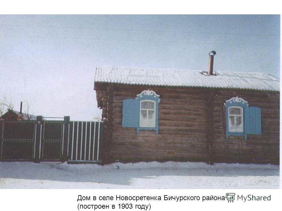 Дом в селе Новосретенка Бичурского района (построен в 1903 году)