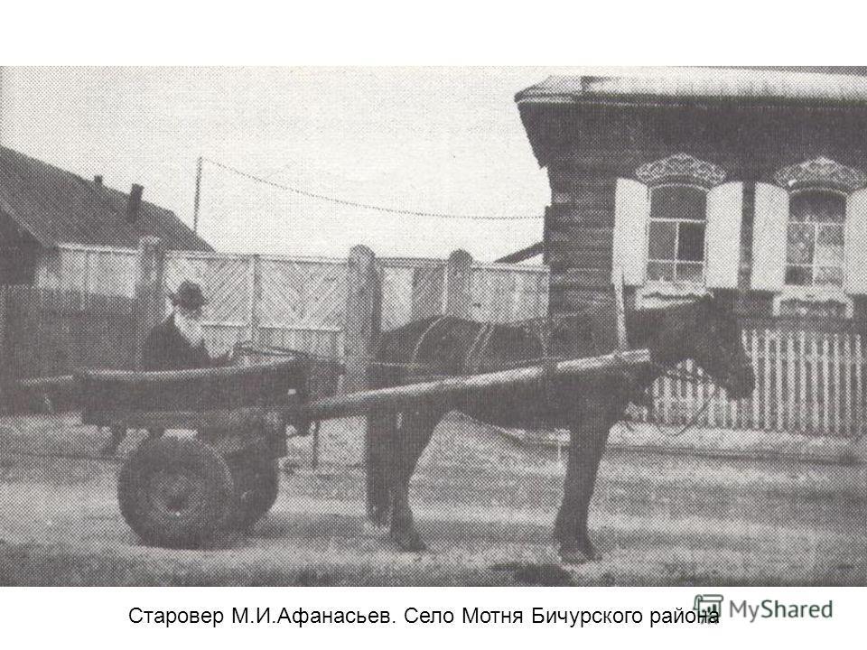 Старовер М.И.Афанасьев. Село Мотня Бичурского района
