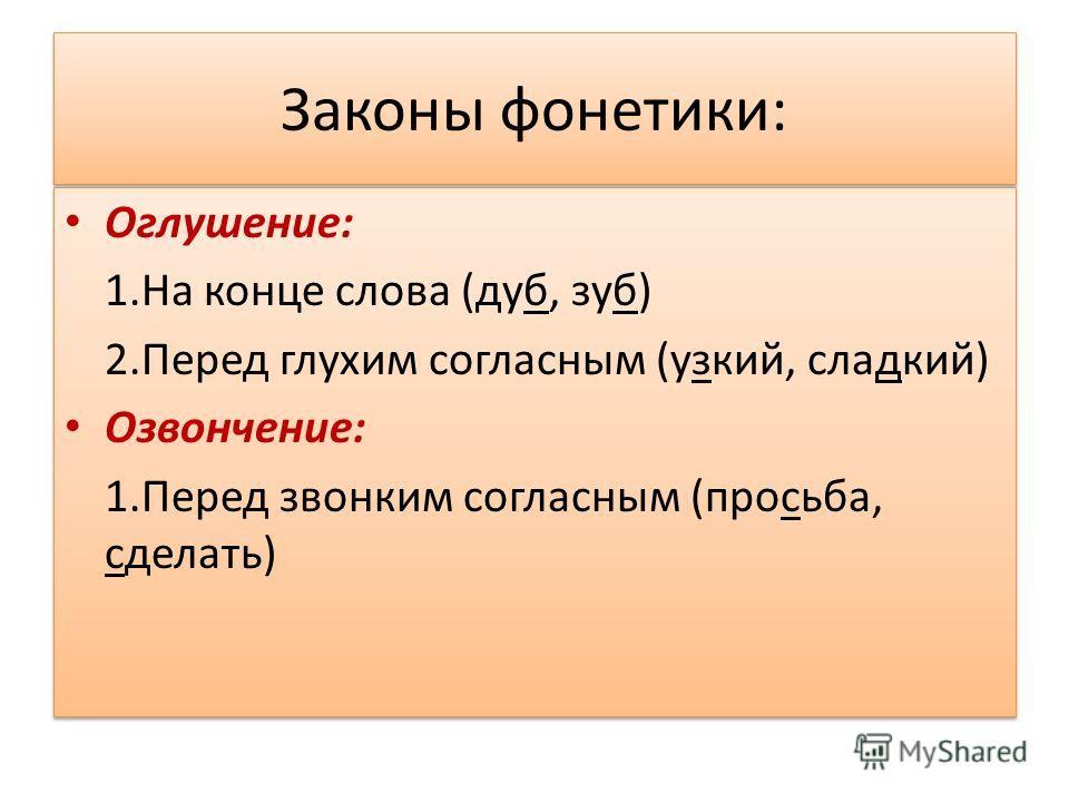 Законы фонетики: Оглушение: 1. На конце слова (дуб, зуб) 2. Перед глухим согласным (узкий, сладкий) Озвончение: 1. Перед звонким согласным (просьба, сделать) Оглушение: 1. На конце слова (дуб, зуб) 2. Перед глухим согласным (узкий, сладкий) Озвончени