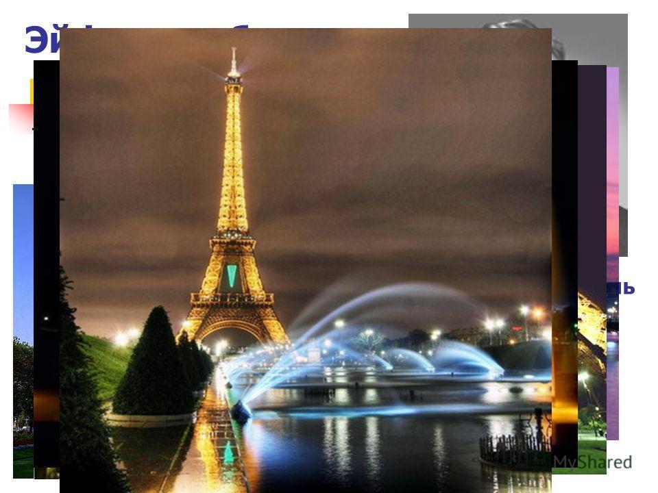 Эйфелева башня Гюстав Эйфель 1889 г.Всемирная выставка 324 м.