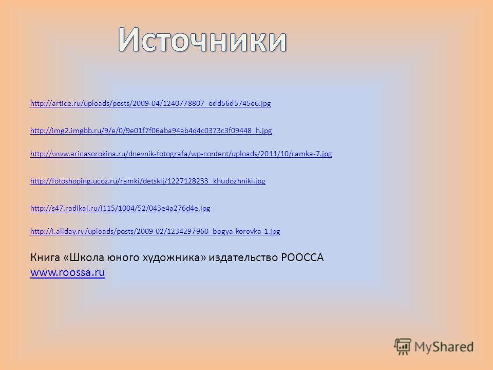 http://artice.ru/uploads/posts/2009-04/1240778807_edd56d5745e6. jpg http://img2.imgbb.ru/9/e/0/9e01f7f06aba94ab4d4c0373c3f09448_h.jpg http://www.arinasorokina.ru/dnevnik-fotografa/wp-content/uploads/2011/10/ramka-7. jpg http://fotoshoping.ucoz.ru/ram