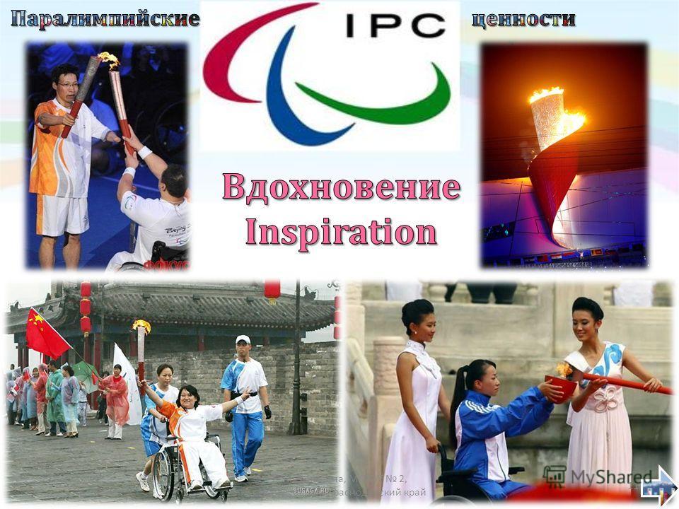 10 Е. А. Бурыкина, МОБУГ 2, г.Новокубанск, Краснодарский край